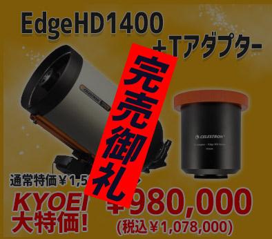 セレストロン edge HD1400