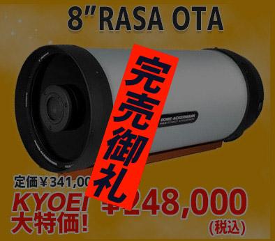 セレストロン RASA8 OTA