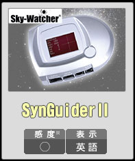 Sky-Watcher SynGuiderII
