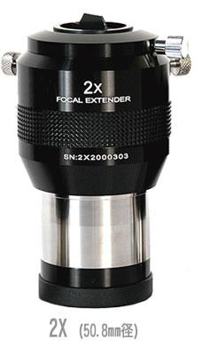 2倍フォーカルエクステンダー(取付径50.8mm)のリンク画像