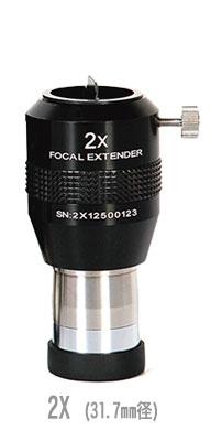 2倍フォーカルエクステンダー(取付径31.7mm)のリンク画像